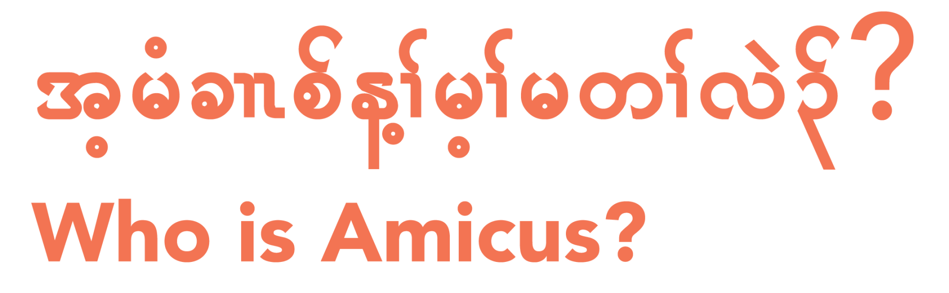 Who is Amicus?